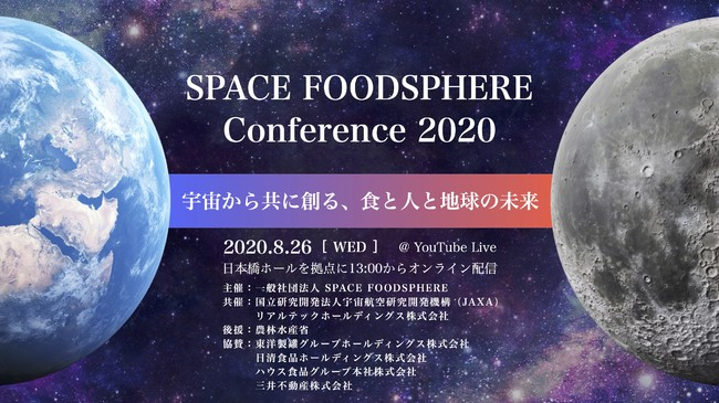 【Space Foodsphere Conference2020】